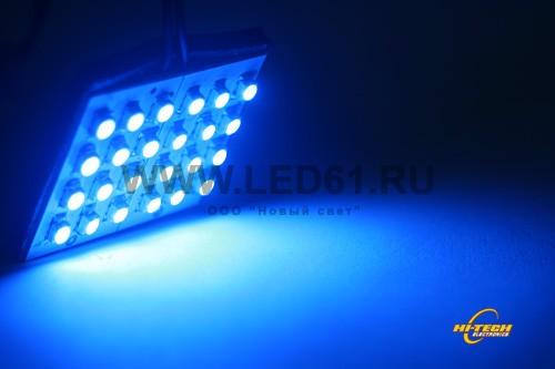 Светодиодная плата подсветки салона BA9S T10 24 SMD 3528 синяя