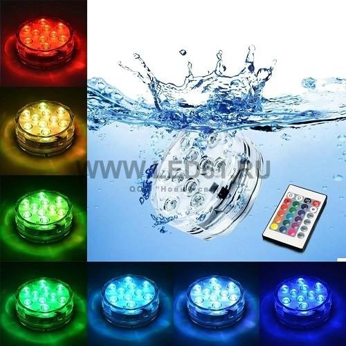 Подводный светодиодный светильник RGB 10 диодов