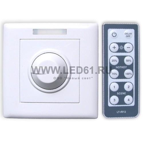 Светодиодный диммер 220В 200Вт с пультом