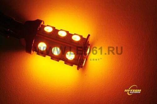 Автомобильная лампа T20 18 SMD светодиодов оранжевая