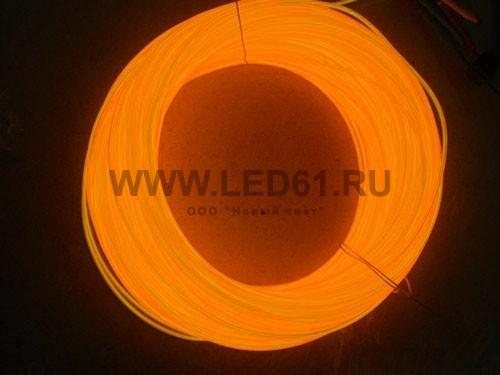 Неоновая нить (гибкий неоновый шнур) оранжевая